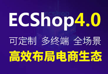 ECSHOP商城头头电子竞技网站开发