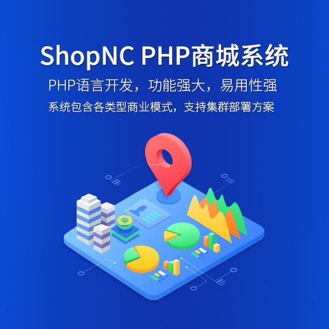 SHOPNC商城头头电子竞技网站开发