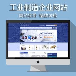 工业机电行业网站解决方案