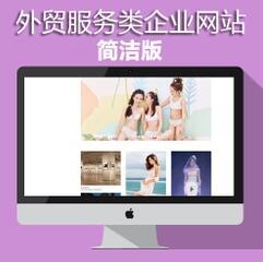 服装饰品行业网站解决方案